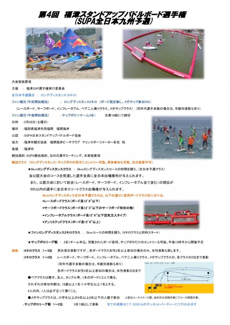 2016第4回福津SUP