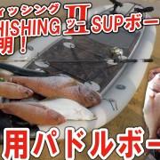 ラハイナNEW-Fhishing2-2