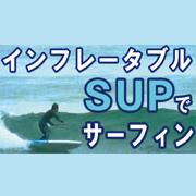 infretabl-surfin