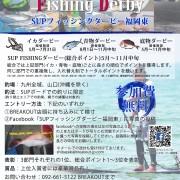 fishingdreby