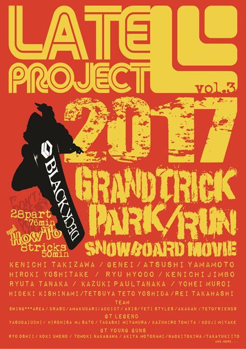 lateproject2017JKTfront1