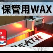 保管wax
