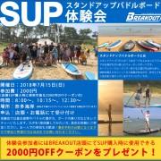 PVSUP無料体験01