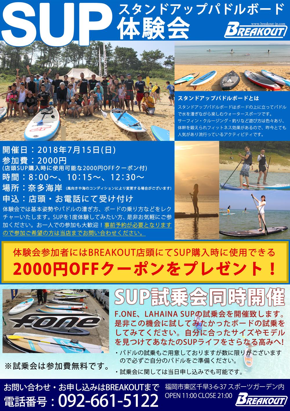 SUP無料体験01