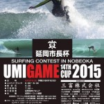 2015-UMIGAME-CUP