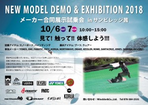 new-model-exhibition2018w