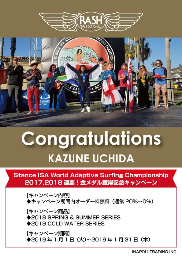 20181226_kazune
