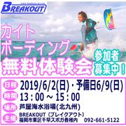 20190602カイト体験会icatch