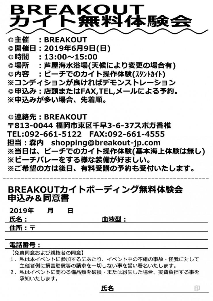 20190609カイト体験会申込書
