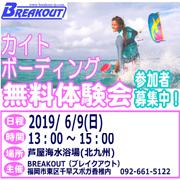 20190609カイト体験会icatch