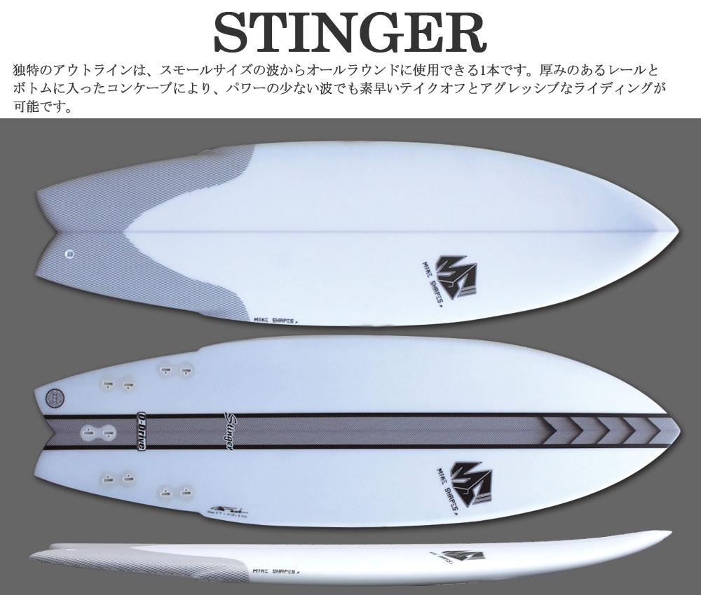 stinger_b