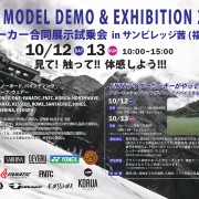 new model exhibition2019_Oct