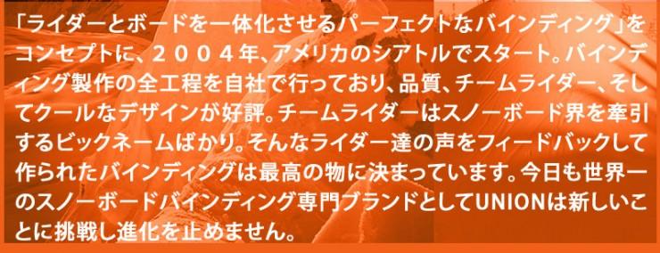18-unionun-02