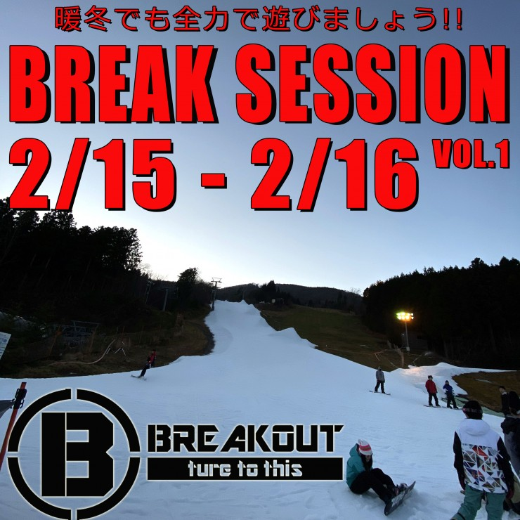 202001BREAKSESSION
