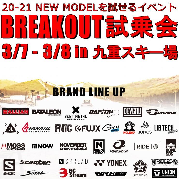 20-21BREAK試乗会