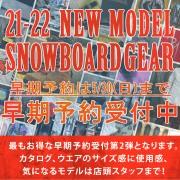 21-22店頭予約ネット用-02