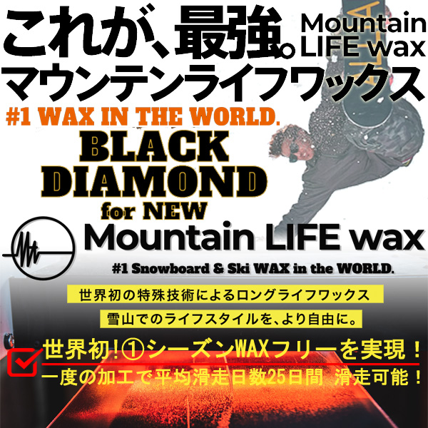 mlw-blackdiamond-1