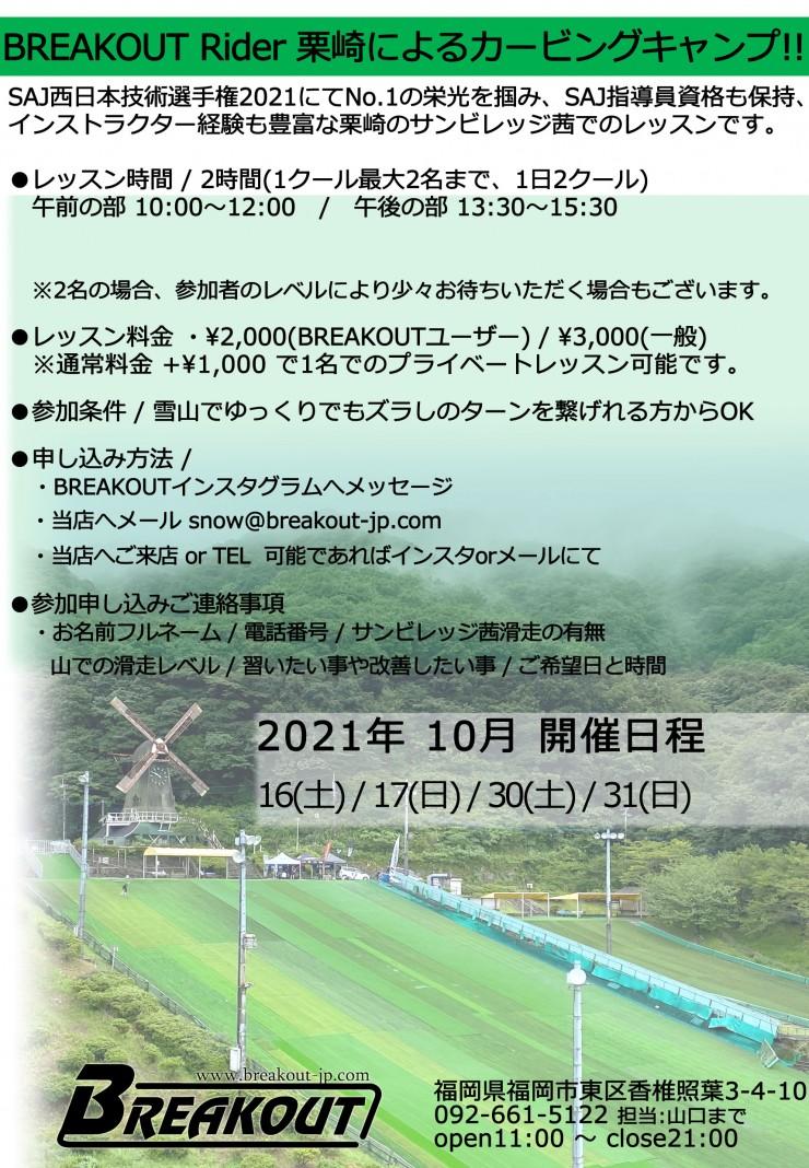 栗崎キャンプ2