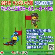 20211024breakout-i
