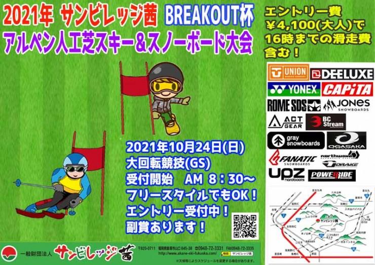 20211024breakout杯